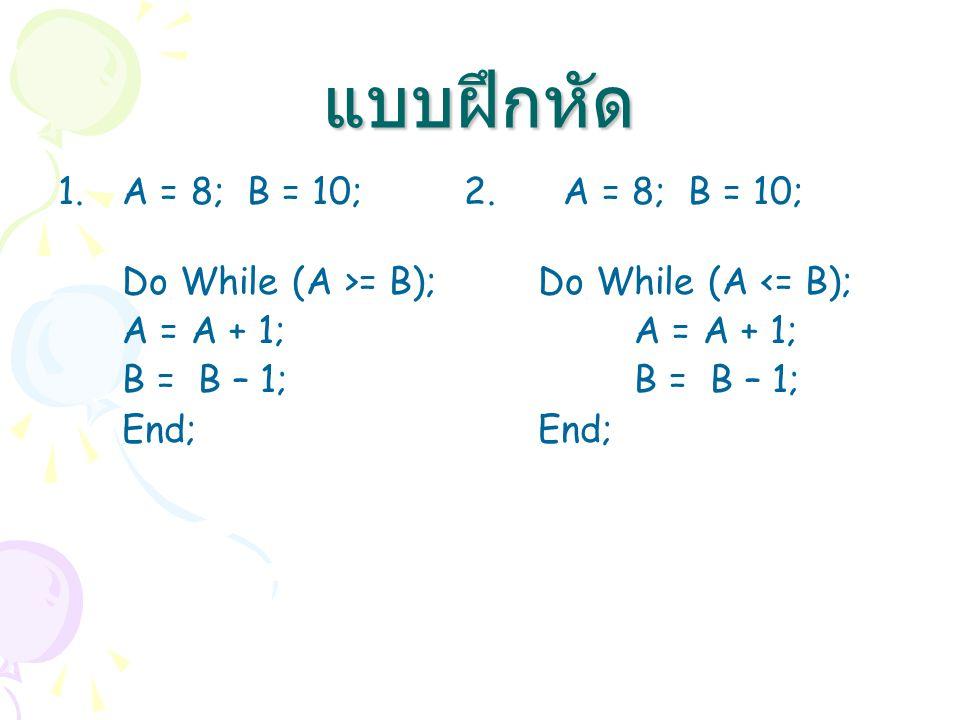 แบบฝึกหัด A = 8; B = 10; 2. A = 8; B = 10;