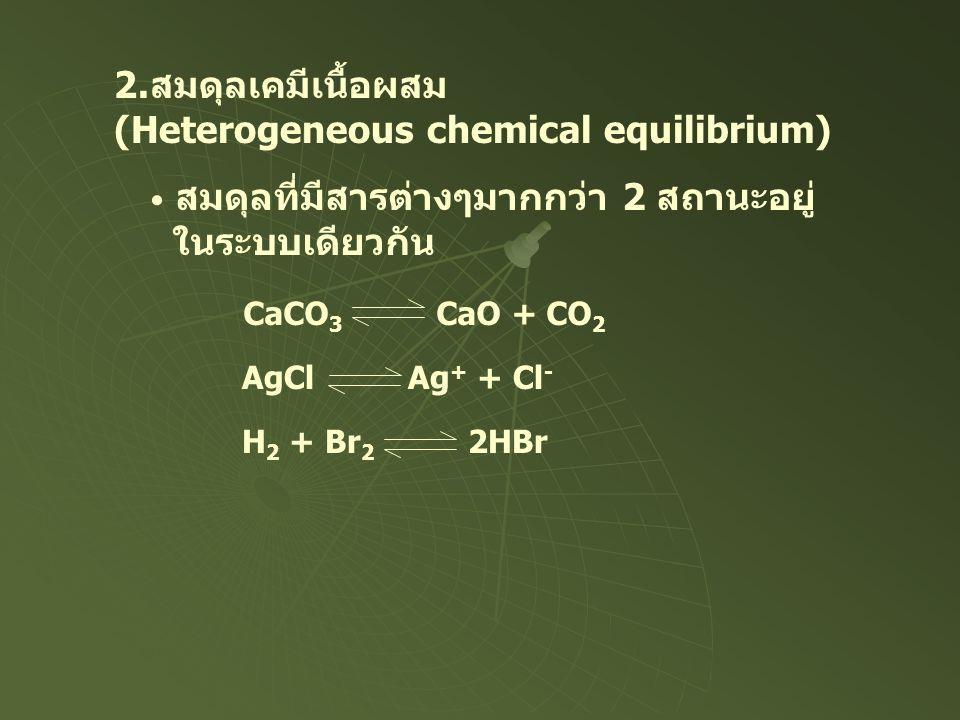 (Heterogeneous chemical equilibrium)
