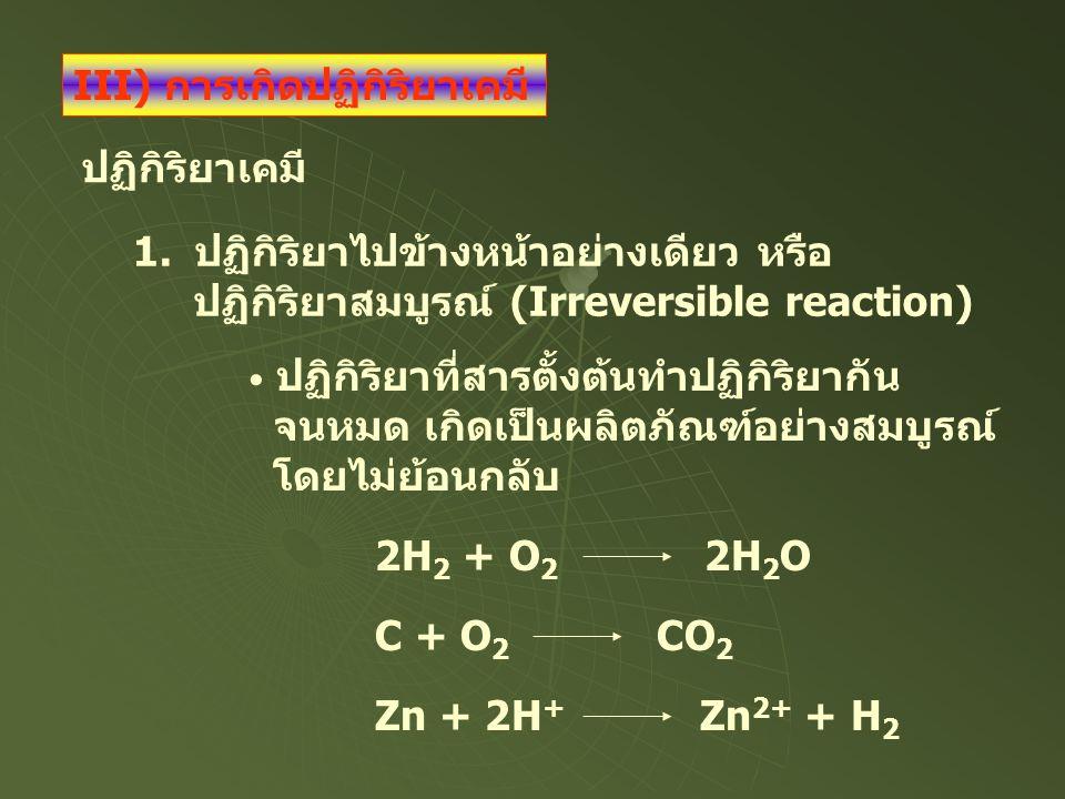 III) การเกิดปฏิกิริยาเคมี