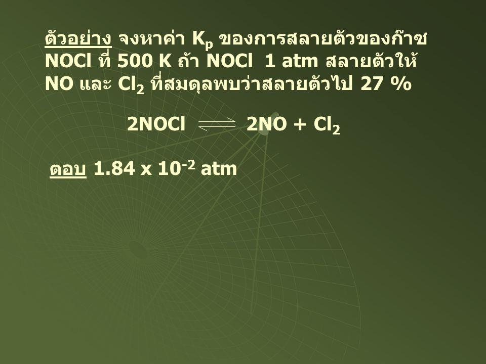 ตัวอย่าง จงหาค่า Kp ของการสลายตัวของก๊าซ