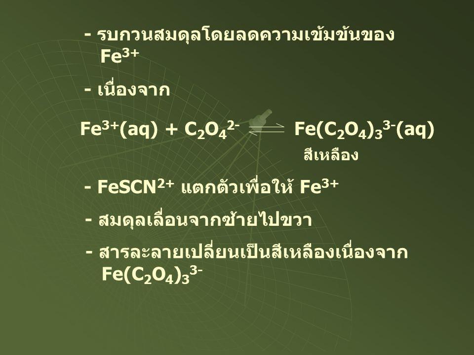 - รบกวนสมดุลโดยลดความเข้มข้นของ Fe3+