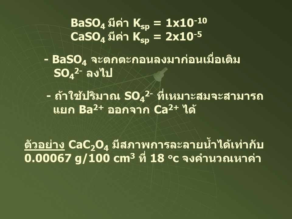 BaSO4 มีค่า Ksp = 1x10-10 CaSO4 มีค่า Ksp = 2x10-5. - BaSO4 จะตกตะกอนลงมาก่อนเมื่อเติม. SO42- ลงไป.