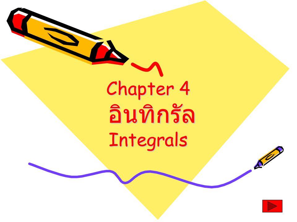 Chapter 4 อินทิกรัล Integrals