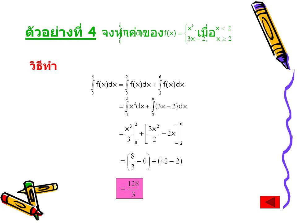 ตัวอย่างที่ 4 จงหาค่าของ เมื่อ