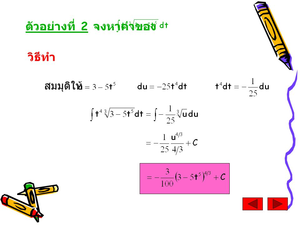ตัวอย่างที่ 2 จงหาค่าของ