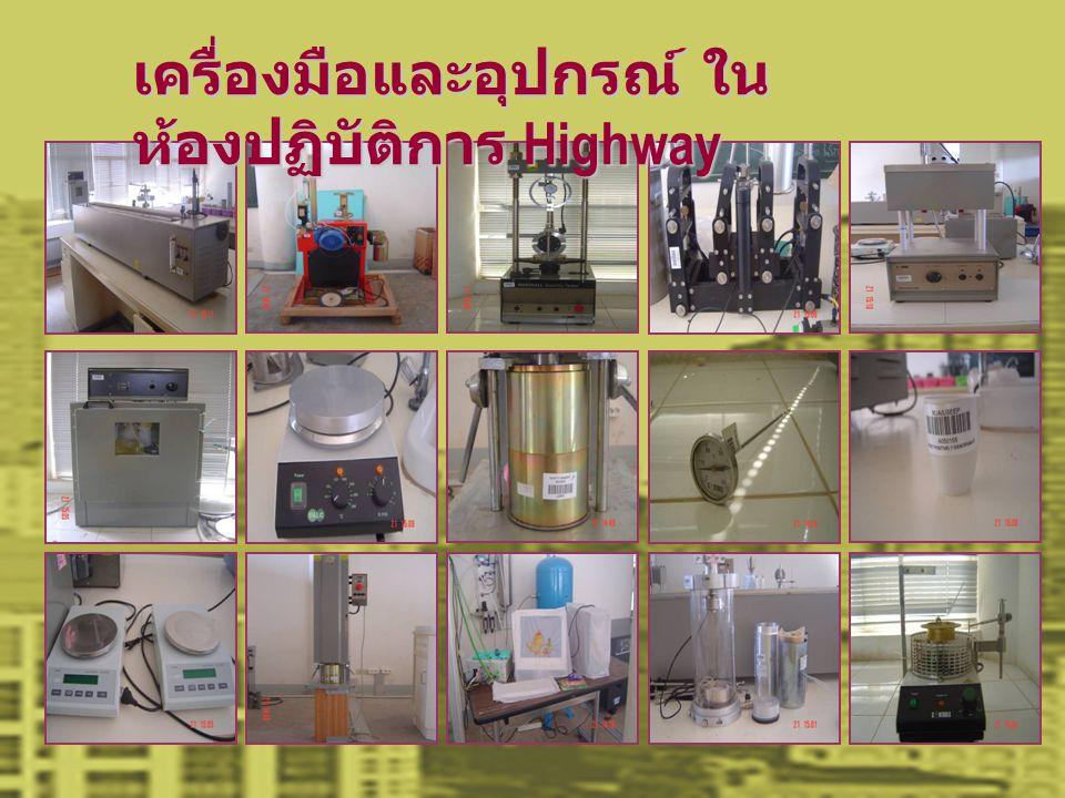 เครื่องมือและอุปกรณ์ ในห้องปฏิบัติการ Highway