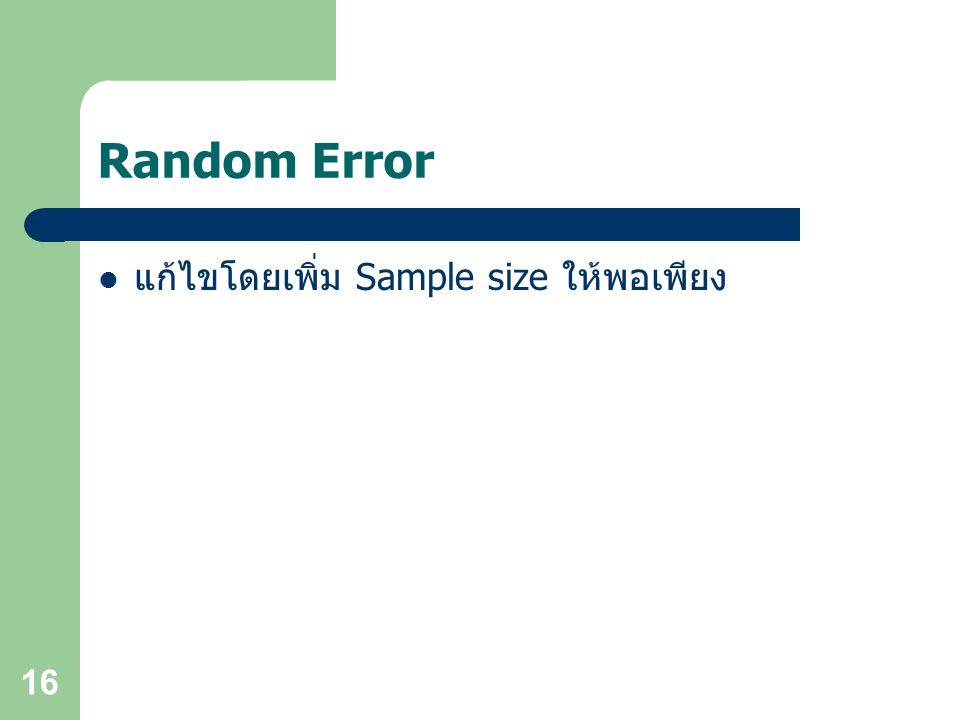 Random Error แก้ไขโดยเพิ่ม Sample size ให้พอเพียง
