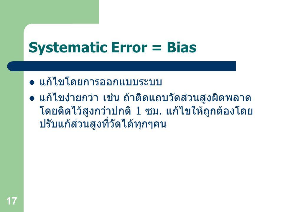 Systematic Error = Bias