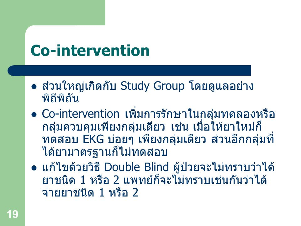 Co-intervention ส่วนใหญ่เกิดกับ Study Group โดยดูแลอย่างพิถีพิถัน