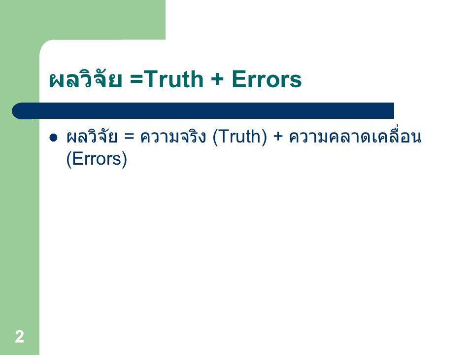 ผลวิจัย =Truth + Errors