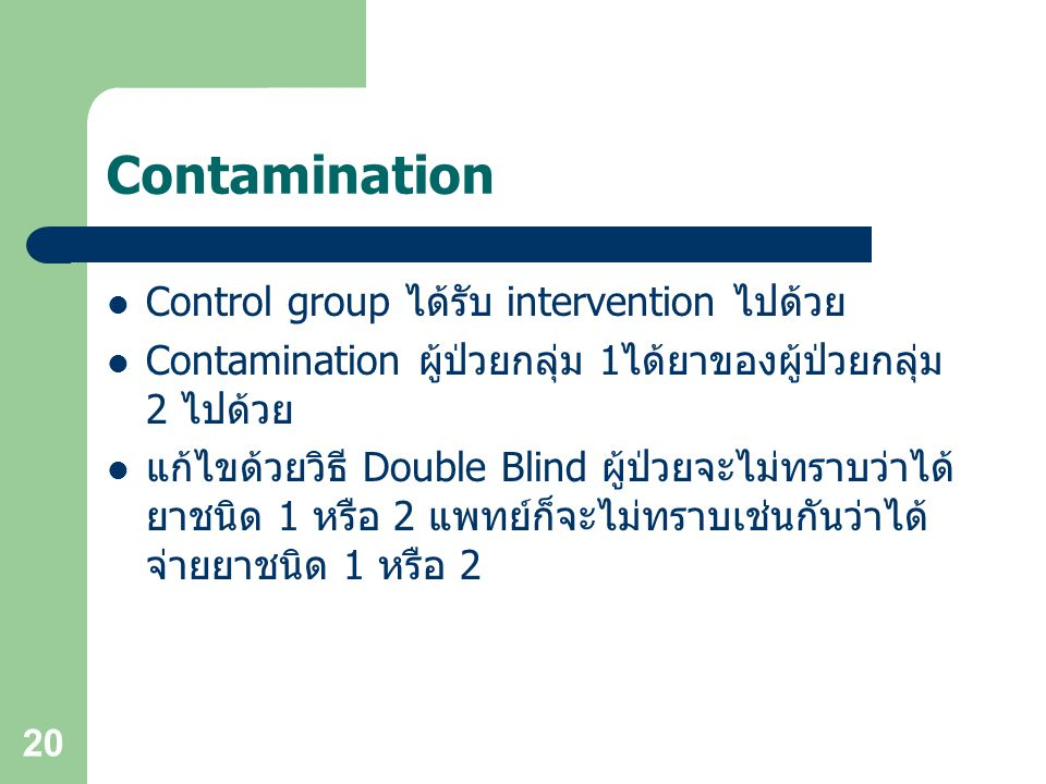 Contamination Control group ได้รับ intervention ไปด้วย