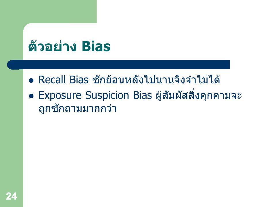 ตัวอย่าง Bias Recall Bias ซักย้อนหลังไปนานจึงจำไม่ได้