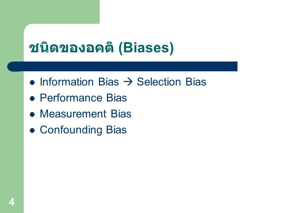 ชนิดของอคติ (Biases) Information Bias  Selection Bias