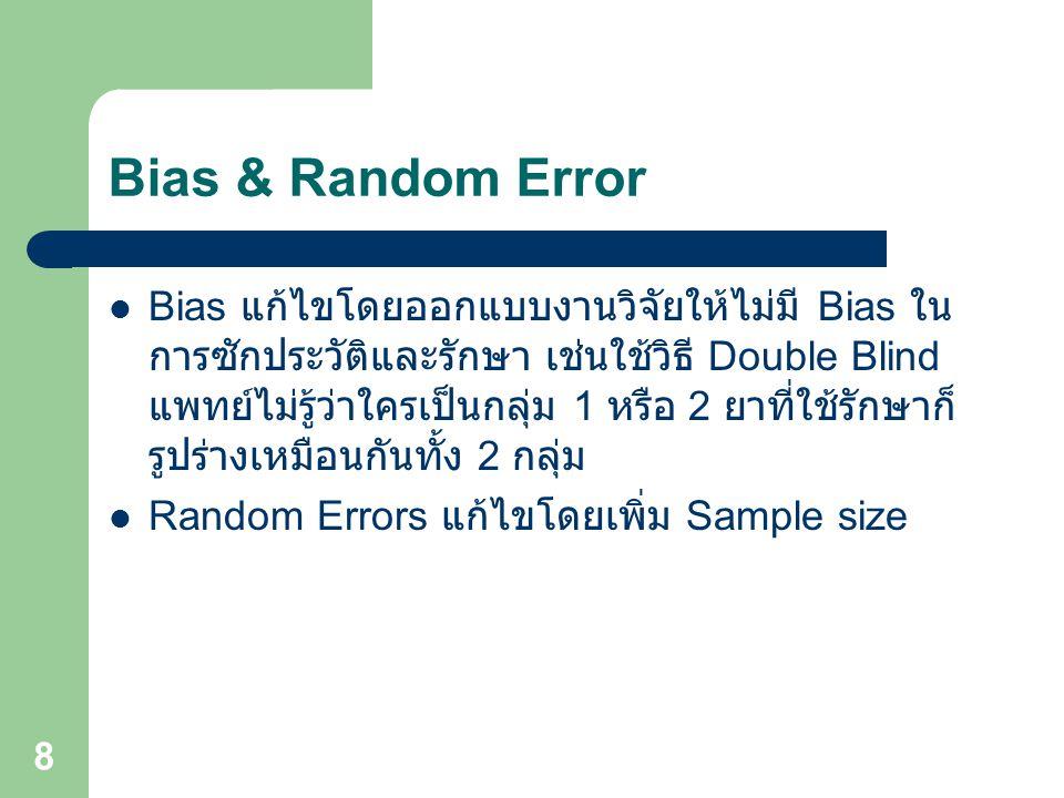 Bias & Random Error