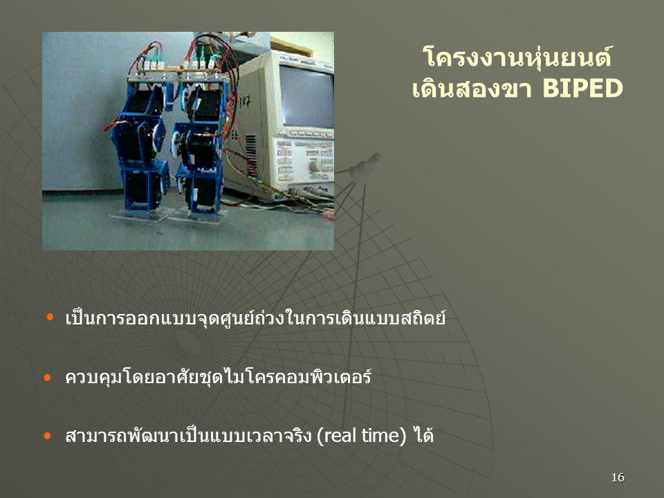 โครงงานหุ่นยนต์ เดินสองขา BIPED