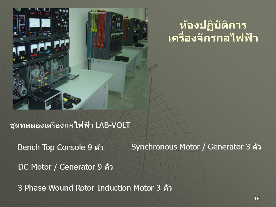 ห้องปฏิบัติการ เครื่องจักรกลไฟฟ้า
