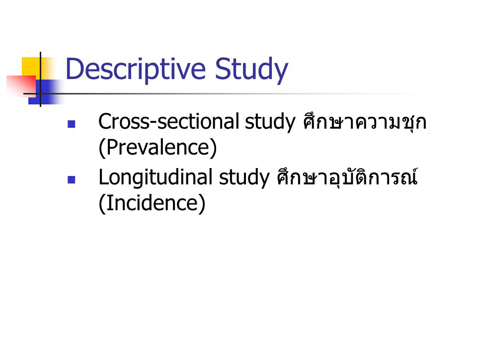 Descriptive Study Cross-sectional study ศึกษาความชุก (Prevalence)