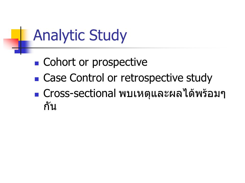 Analytic Study Cohort or prospective