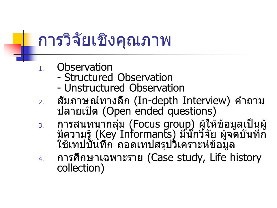 การวิจัยเชิงคุณภาพ Observation - Structured Observation - Unstructured Observation.