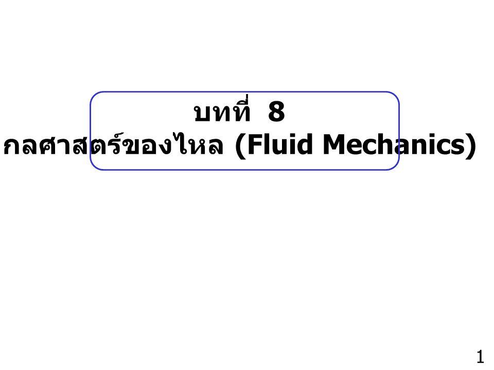 กลศาสตร์ของไหล (Fluid Mechanics)