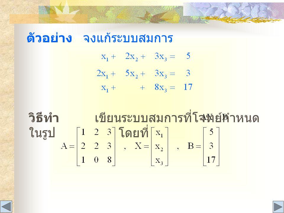ตัวอย่าง จงแก้ระบบสมการ