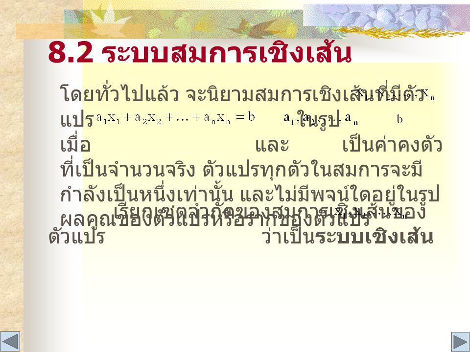 8.2 ระบบสมการเชิงเส้น