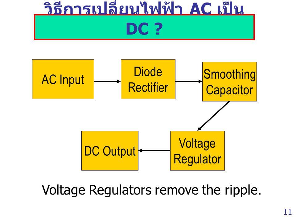 วิธีการเปลี่ยนไฟฟ้า AC เป็น DC