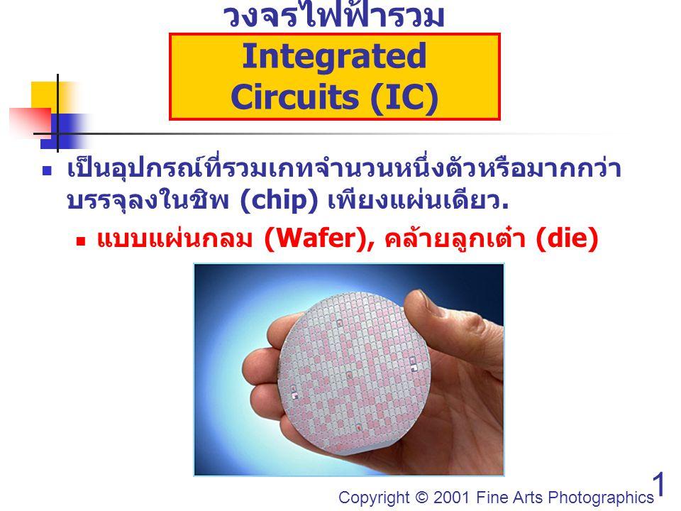 วงจรไฟฟ้ารวม Integrated Circuits (IC)