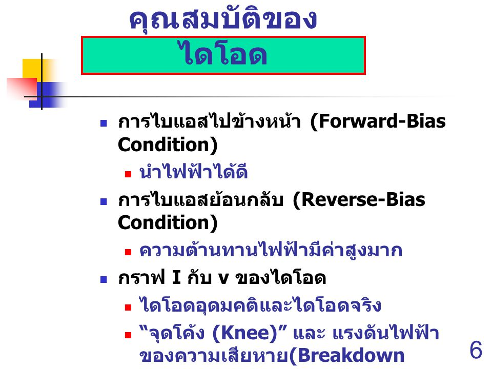 คุณสมบัติของไดโอด การไบแอสไปข้างหน้า (Forward-Bias Condition)