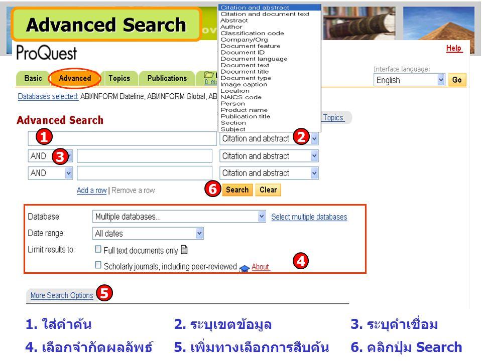 Advanced Search 1 2 3 6 4 5 1. ใส่คำค้น 2. ระบุเขตข้อมูล