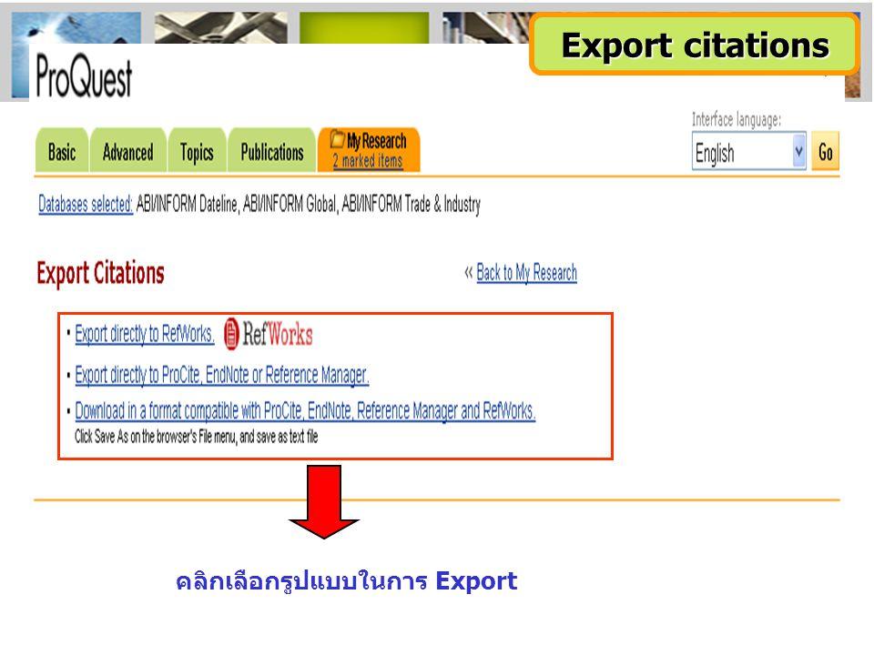 คลิกเลือกรูปแบบในการ Export