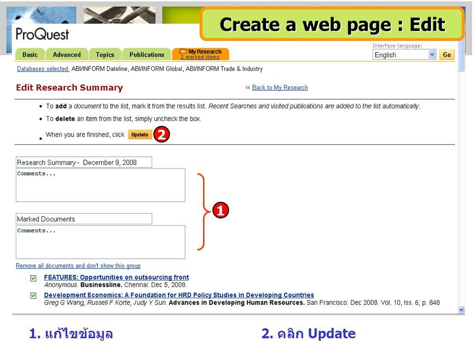 Create a web page : Edit 2 1 1. แก้ไขข้อมูล 2. คลิก Update