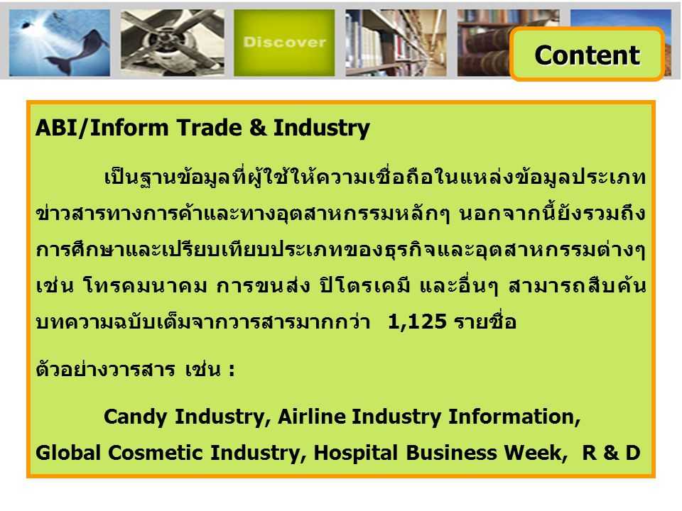 Content ABI/Inform Trade & Industry ตัวอย่างวารสาร เช่น :