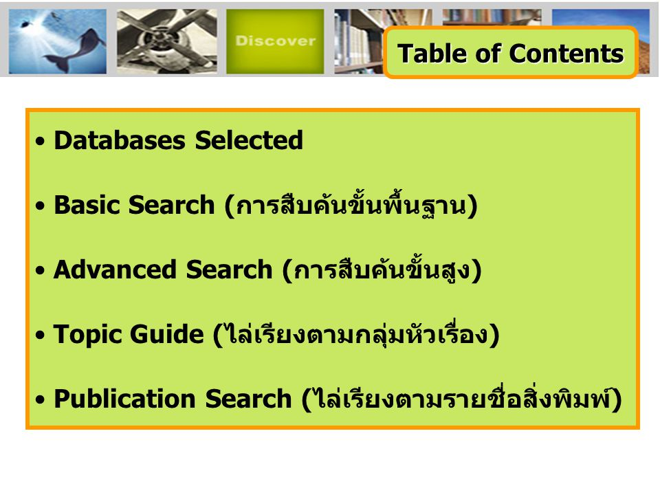 Table of Contents Databases Selected. Basic Search (การสืบค้นขั้นพื้นฐาน) Advanced Search (การสืบค้นขั้นสูง)