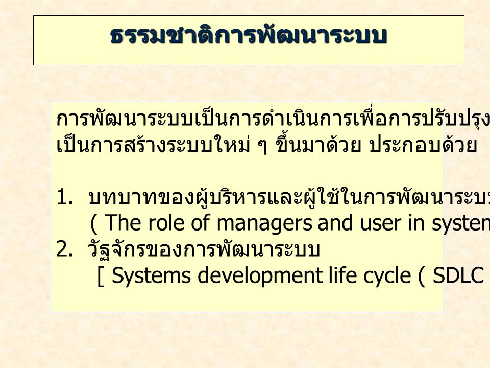 ธรรมชาติการพัฒนาระบบ