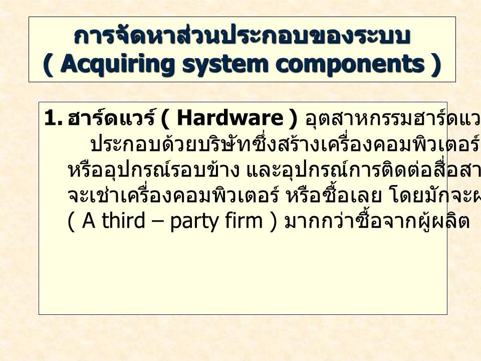 การจัดหาส่วนประกอบของระบบ ( Acquiring system components )