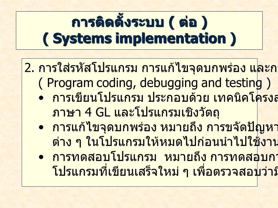 การติดตั้งระบบ ( ต่อ ) ( Systems implementation )