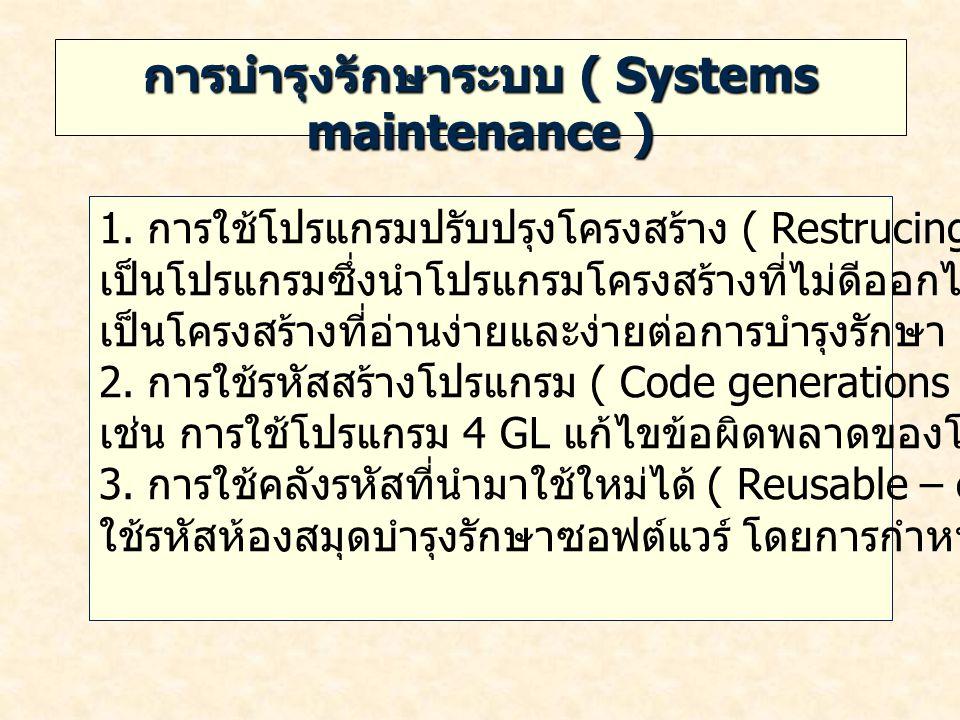 การบำรุงรักษาระบบ ( Systems maintenance )