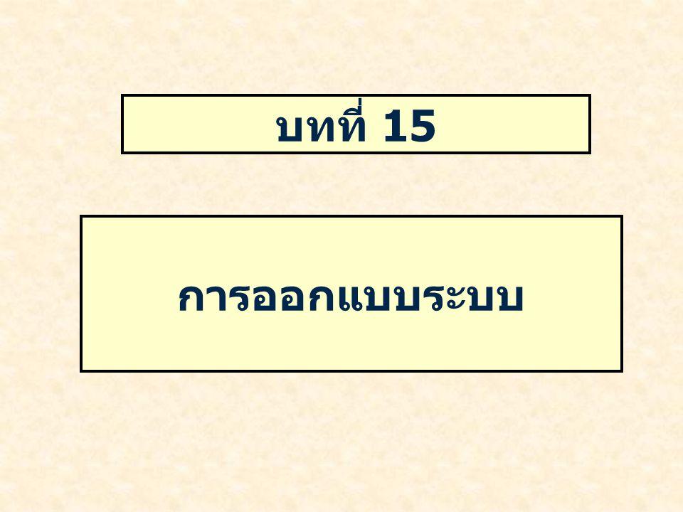 บทที่ 15 การออกแบบระบบ