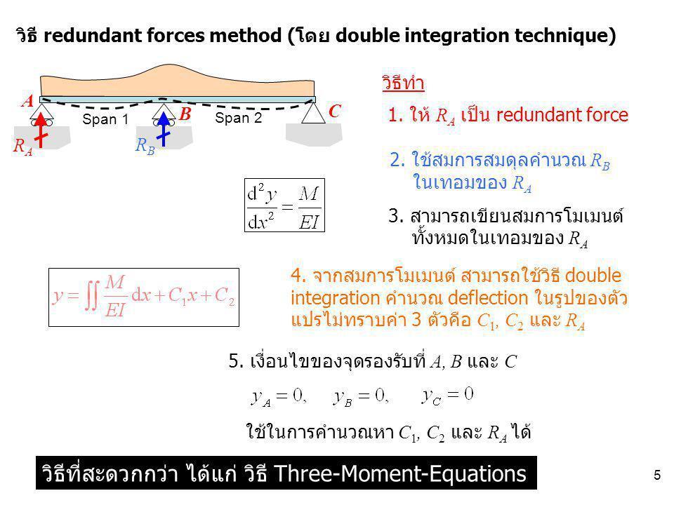 วิธีที่สะดวกกว่า ได้แก่ วิธี Three-Moment-Equations