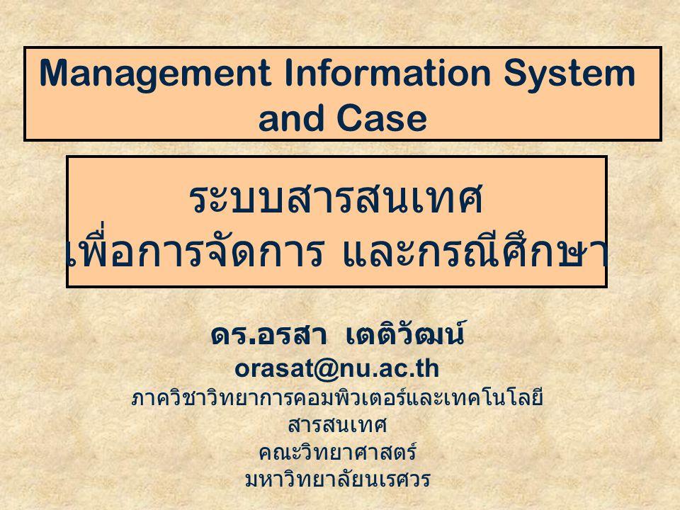ระบบสารสนเทศ เพื่อการจัดการ และกรณีศึกษา