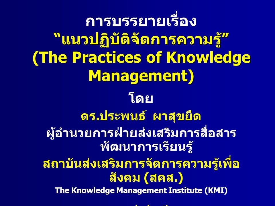แนวปฏิบัติจัดการความรู้ (The Practices of Knowledge Management)