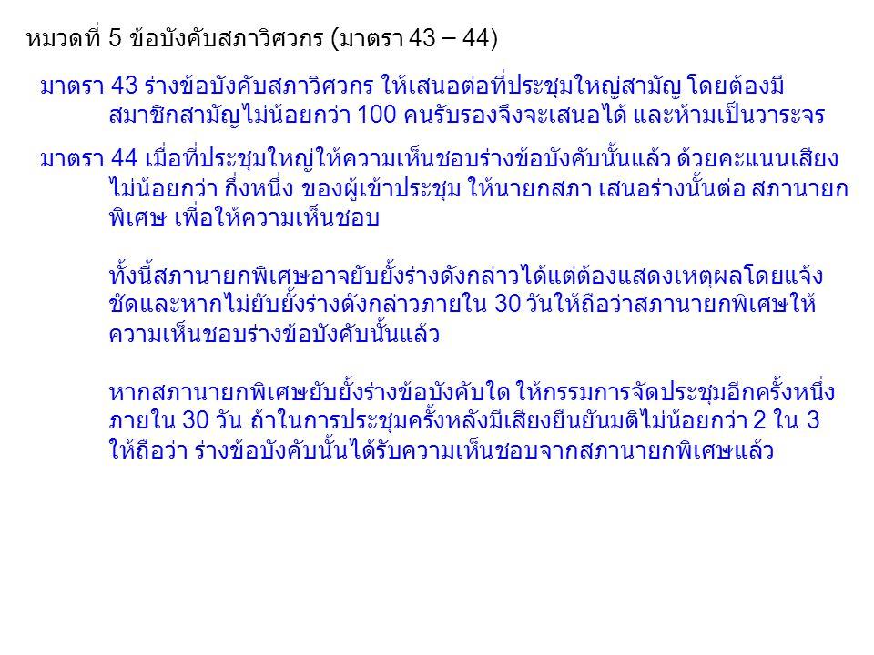 หมวดที่ 5 ข้อบังคับสภาวิศวกร (มาตรา 43 – 44)