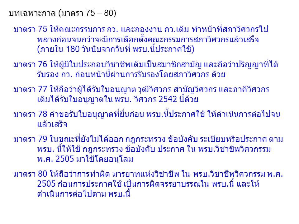 บทเฉพาะกาล (มาตรา 75 – 80)
