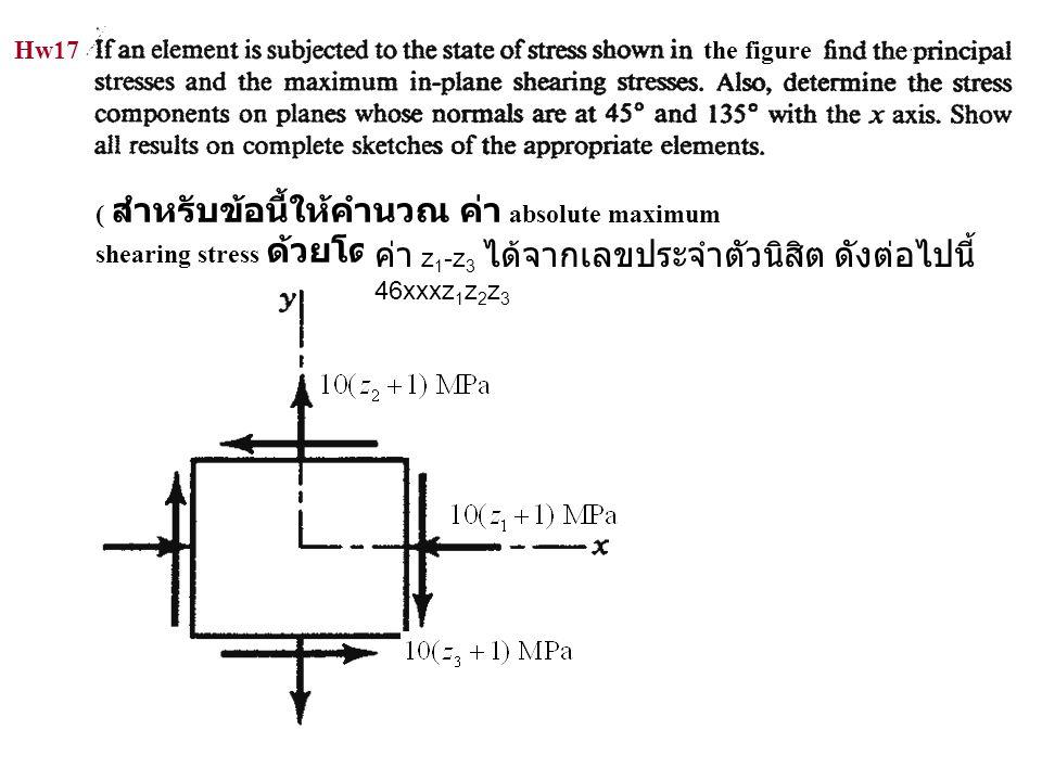 ค่า z1-z3 ได้จากเลขประจำตัวนิสิต ดังต่อไปนี้ 46xxxz1z2z3