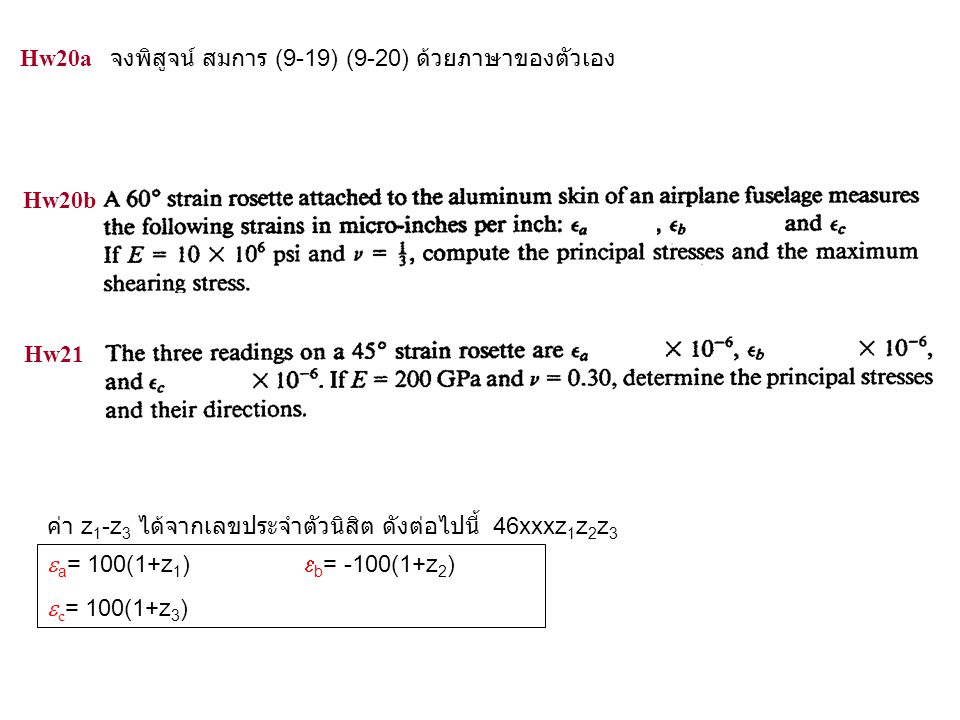 Hw20a จงพิสูจน์ สมการ (9-19) (9-20) ด้วยภาษาของตัวเอง. Hw20b. Hw21. ค่า z1-z3 ได้จากเลขประจำตัวนิสิต ดังต่อไปนี้ 46xxxz1z2z3.