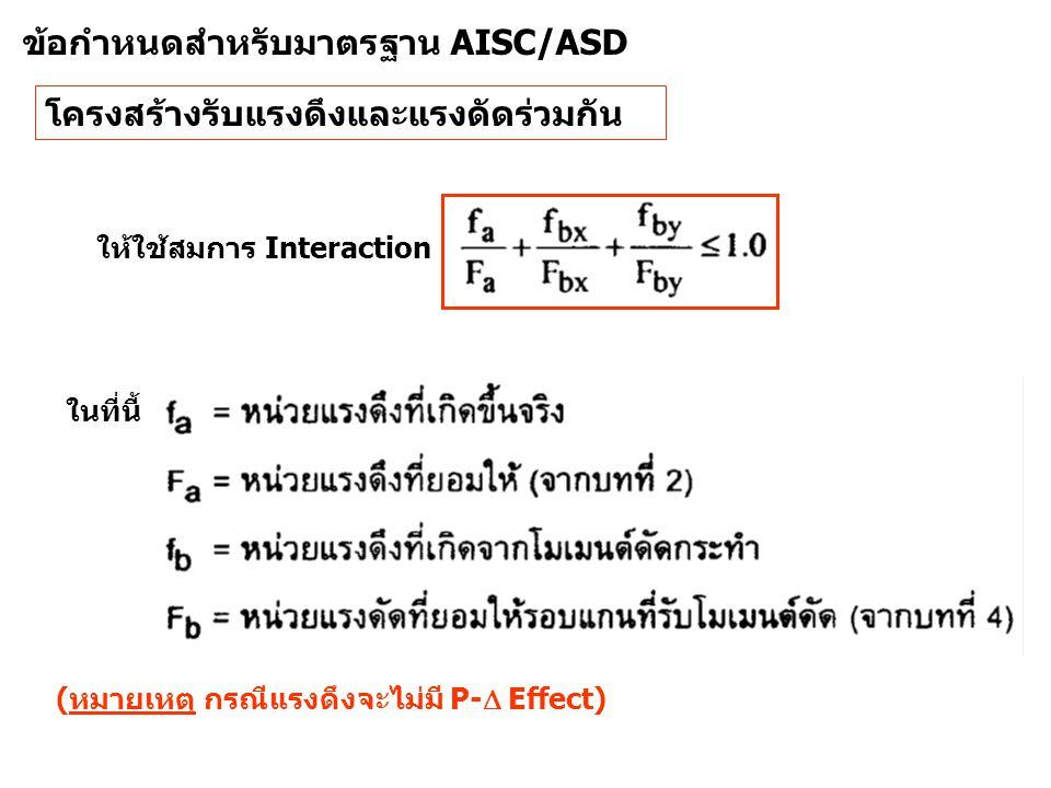 ข้อกำหนดสำหรับมาตรฐาน AISC/ASD