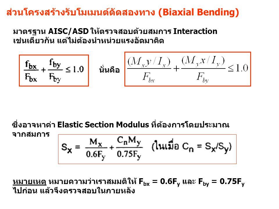 ส่วนโครงสร้างรับโมเมนต์ดัดสองทาง (Biaxial Bending)