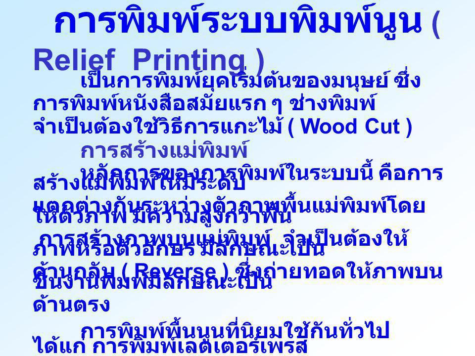 การพิมพ์ระบบพิมพ์นูน ( Relief Printing )