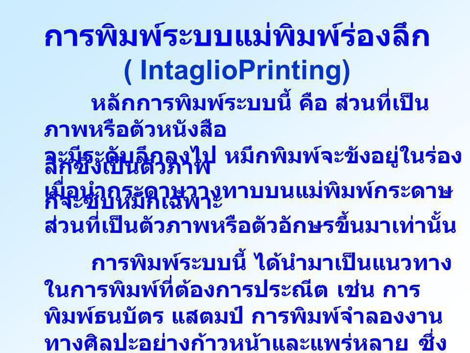 การพิมพ์ระบบแม่พิมพ์ร่องลึก ( IntaglioPrinting)